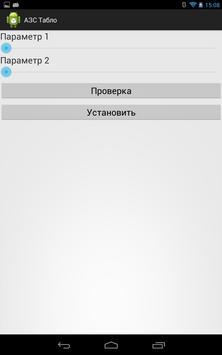 Световое табло apk screenshot