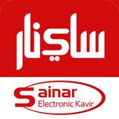 گروه صنعتی ساینار - Sainar icon
