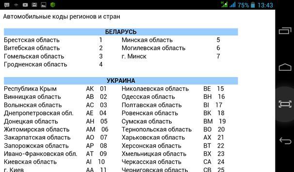 Avto Code apk screenshot