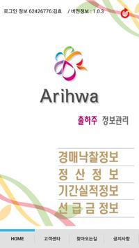 한국화훼농협(아리화)출하주용 poster