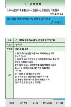 한국화훼농협(아리화)출하주용 apk screenshot