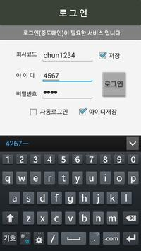 대인농산(중도매인) apk screenshot