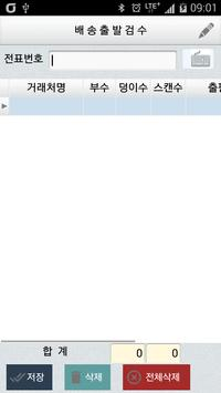 북플러스 3자물류 apk screenshot