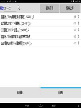 知音文創業務新品預估 apk screenshot
