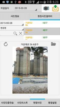 스마트 건설현장관리 시스템 / 자이언트빌더-Px apk screenshot