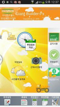 스마트 건설현장관리 시스템 / 자이언트빌더-Px poster