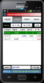 이지파워오더뱅크(EPSALE) apk screenshot