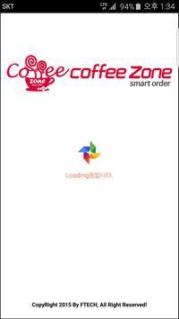 커피존스마트오더 poster