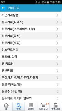 DS커피스마트오더 apk screenshot
