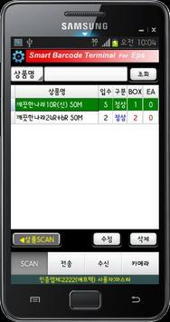 이지파워스마트터미널(EPSALE) apk screenshot