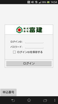 富建現場発注アプリ poster