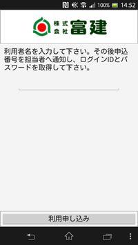 富建現場発注アプリ apk screenshot