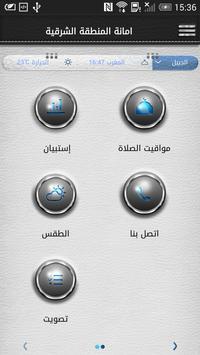 أمانة المنطقة الشرقية poster