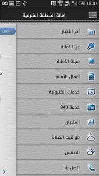 أمانة المنطقة الشرقية apk screenshot
