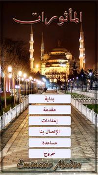Al-Mathurat apk screenshot