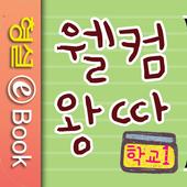 웰컴 왕따 icon