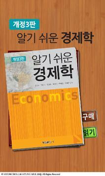 알기 쉬운 경제학 poster