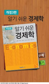 알기 쉬운 경제학 apk screenshot