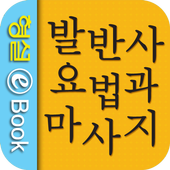 발반사요법과 마사지 icon