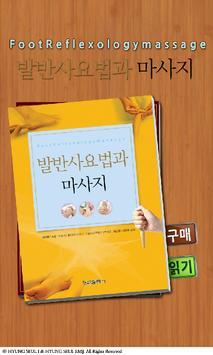 발반사요법과 마사지 poster