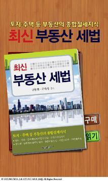 부동산 세법 poster