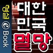 대한민국 멸망 icon