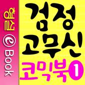 검정 고무신 코믹북 1권 icon