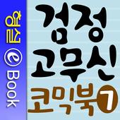 검정 고무신 코믹북 7권 icon