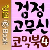 검정 고무신 코믹북 4권 icon
