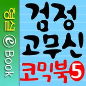 검정 고무신 코믹북 5권 icon