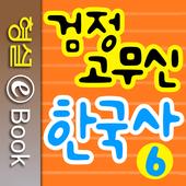 검정 고무신 한국사 6권 icon