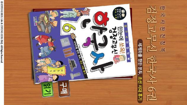 검정 고무신 한국사 6권 poster
