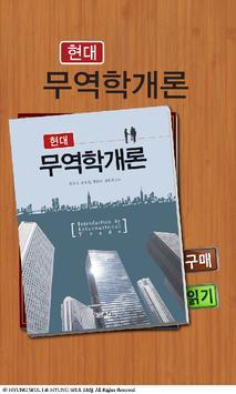 현대 무역학개론 poster