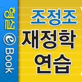 재정학 연습 icon