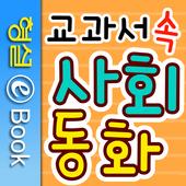 교과서 속 사회동화 icon