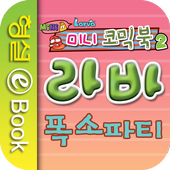 라바 미니 코믹북 2권 - 폭소 파티 icon