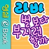 WOW 궁금해 곤충만화 3권 icon