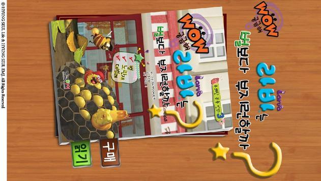 WOW 궁금해 곤충만화 3권 poster