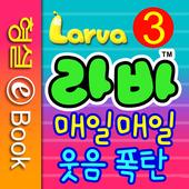 라바 시즌1 - 3권 : 매일 매일 웃음폭탄 icon