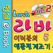 라바 시즌 2 - 5권 : 여러분의 엔돌핀 제조기 icon