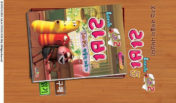 라바 시즌 2 - 5권 : 여러분의 엔돌핀 제조기 poster