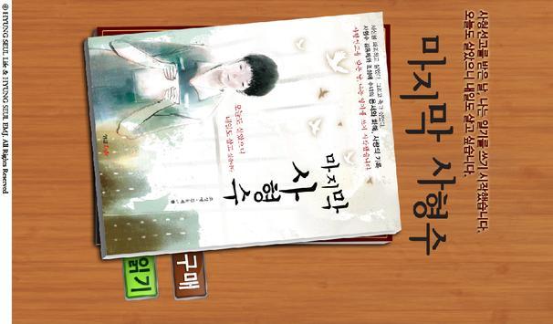 마지막 사형수 poster