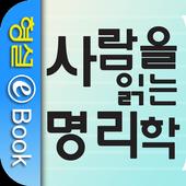 사람을 읽는 명리학 icon