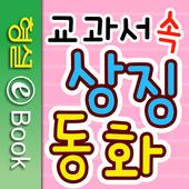 교과서 속 상징동화 icon