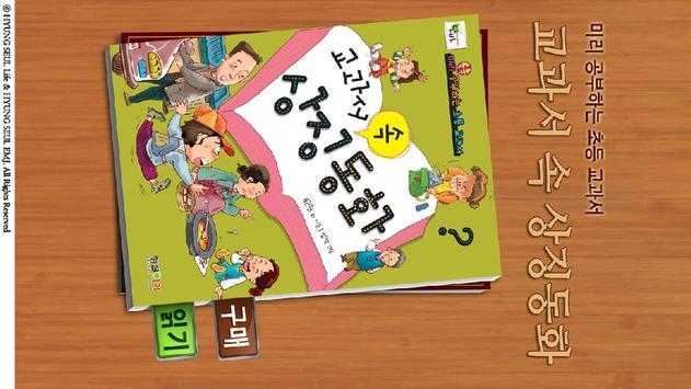 교과서 속 상징동화 poster