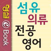 섬유의류 전공영어 icon