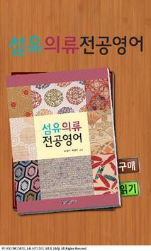 섬유의류 전공영어 poster