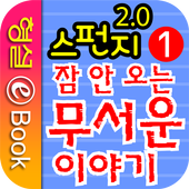 스펀지 2.0 1권 잠 안 오는 무서운 이야기 icon
