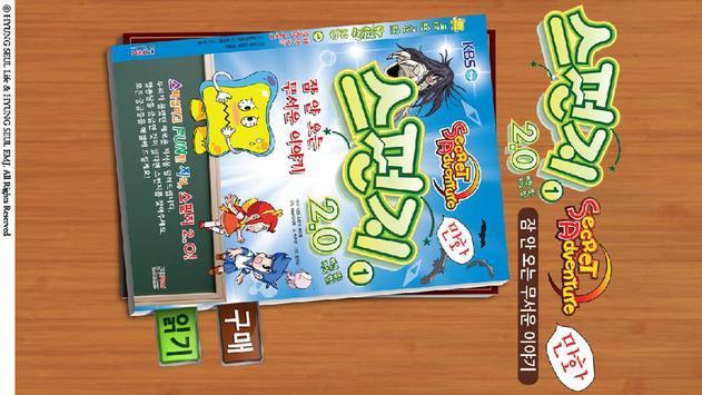 스펀지 2.0 1권 잠 안 오는 무서운 이야기 poster