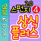 스펀지 2.0 4권 상식 플러스 icon
